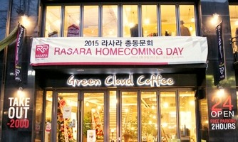 2016 RASARA Homecoming Day & 학위수여식