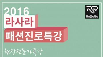 2016 RASARA 패션진로특강
