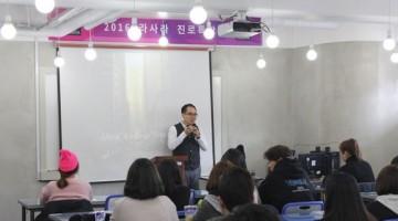 "2016 RASARA 패션진로특강 3DAY ""패션벤더 취업특강 """